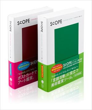 SCOPE ポストカード版