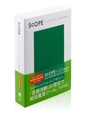 SCOPEアートポストカード集 vol. 2