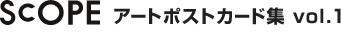 SCOPE アートポストカード集 vol. 1