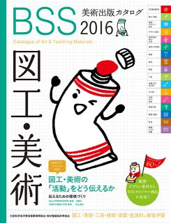 BSS Catalogue 2016
