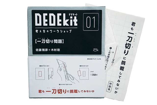 DEDE Kit Package